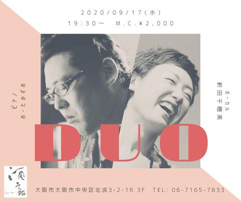 20200917_酒音 新田千穂美 フライヤー