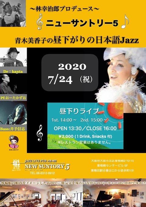 20200724_青木美香子ニューサントリーファイブ