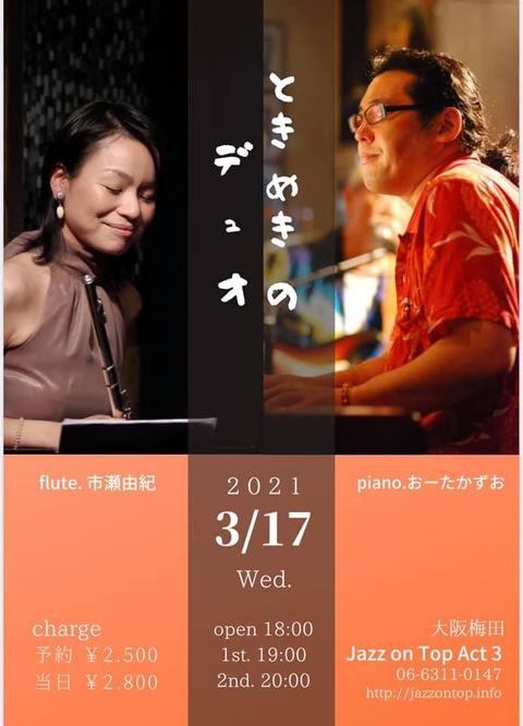 20210317_Jazz on Top 市瀬由紀