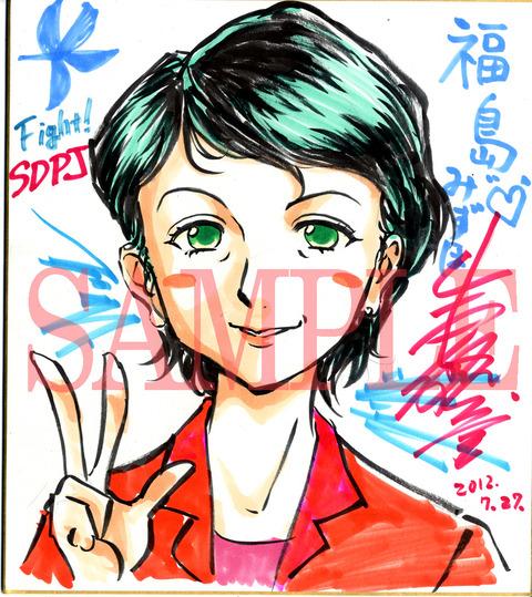 ヤフオク0016_山本夜羽音01