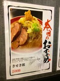 麺場きせき161225i