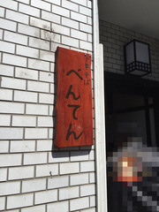 べんてん170412l