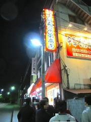 新福菜館1405f