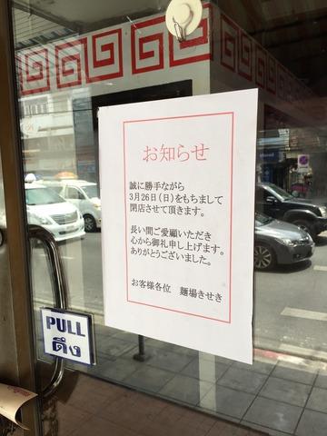 【悲報】麺場きせき@トンロー 閉店