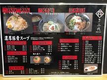 麺や二代170514q