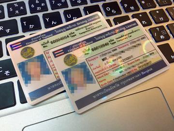タイ国 運転免許取得