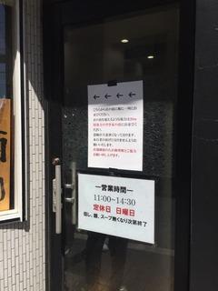 べんてん170412j