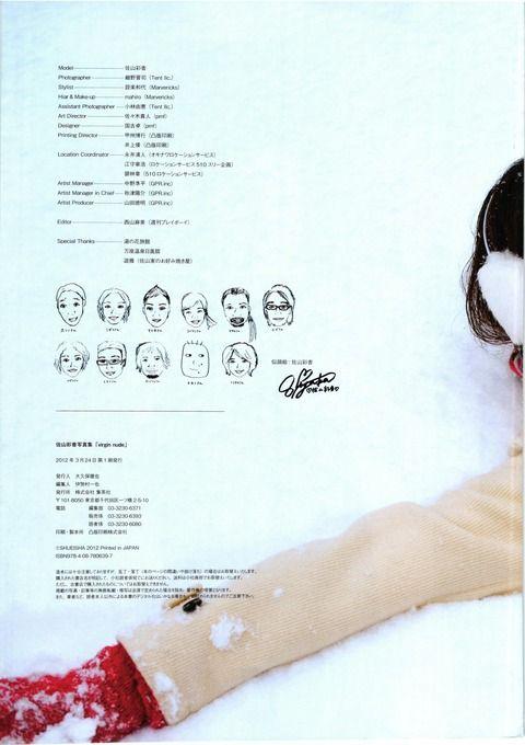 佐山彩香_099