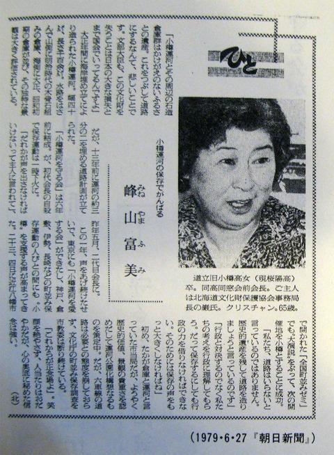 7_05_p_mineyama_1979_S54