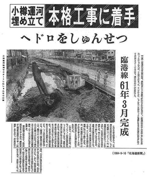 22_19840910_H_shunsetsu