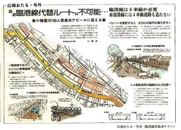 17_05_n_19830926_kouhou_otaru