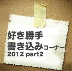 sukikatte_2012_240
