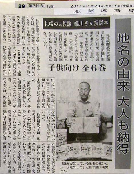 20110819_Mr_Arikawa