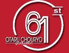 61st_logo001_240