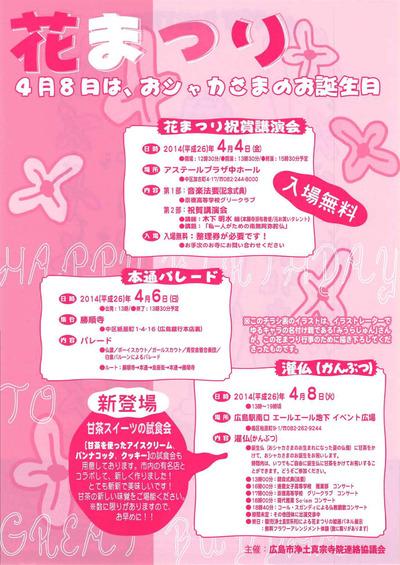 2014花祭りチラシ_ページ_2