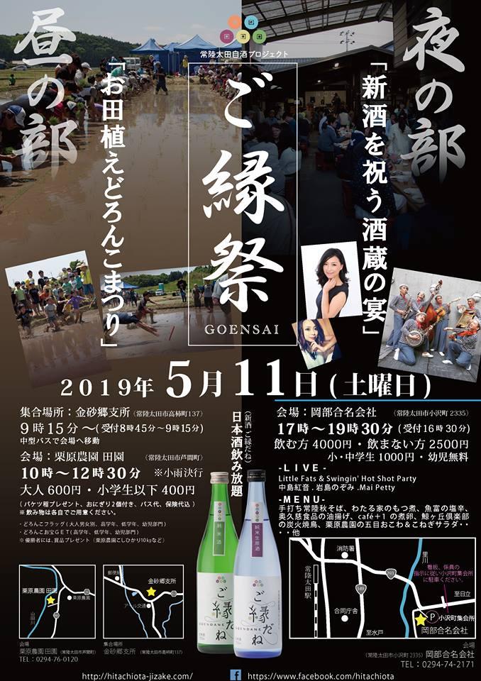 ご縁祭2019