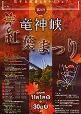 第21回竜神峡紅葉まつり