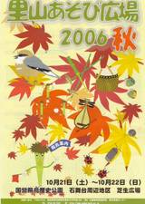 2006秋飛鳥002