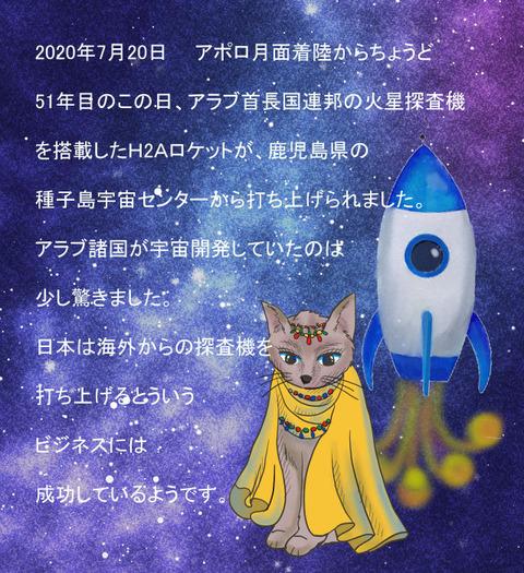 7月26日ロケット