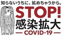 300px-Stop_Kansen_Kakudai_Covid19_2020