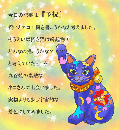 9月27日祝うネコ