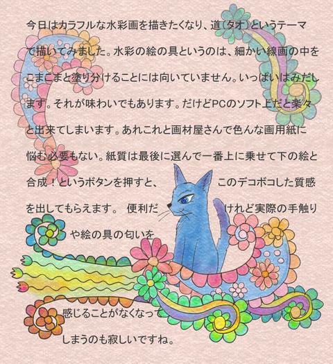 08月29日カラフル水彩ネコ. 2jpg