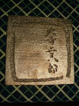 大寺幸八郎(はっぽうから)