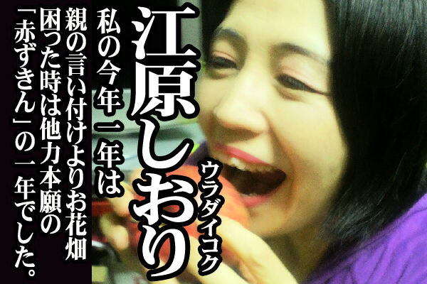#06紹介江原しおり
