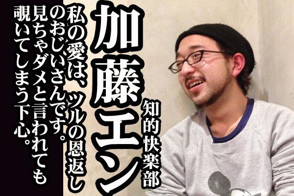 #07紹介04加藤