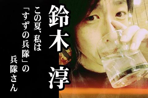 #04鈴木