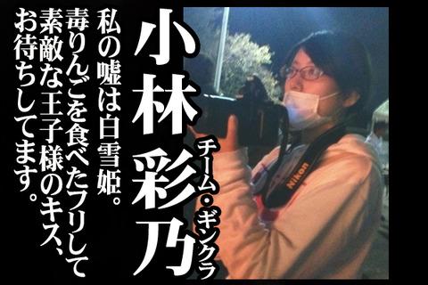 #06紹介小林彩乃
