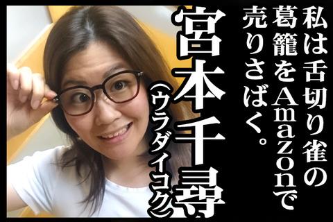 08#12紹介宮本