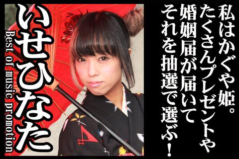 02#14紹介いせひなた