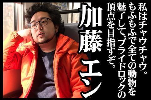 03#16紹介加藤エン