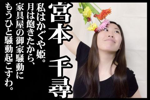 09#09紹介宮本千尋