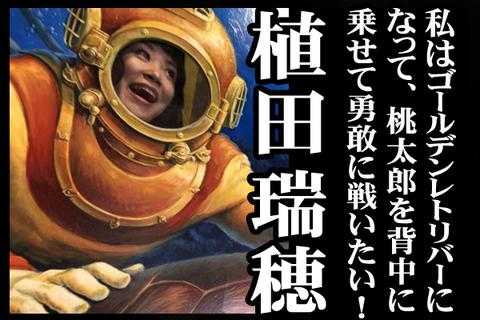 01#16紹介植田
