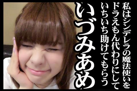 02#12紹介いづみ