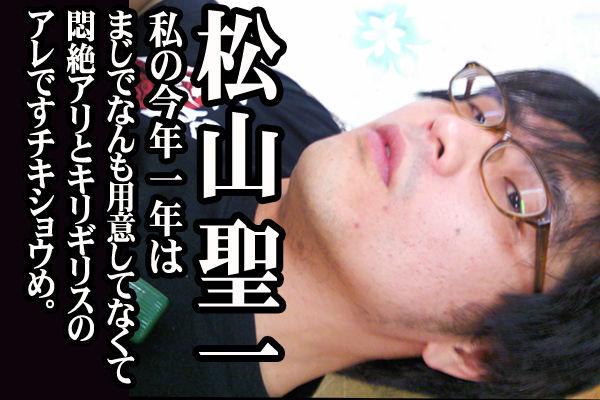 #06紹介松山