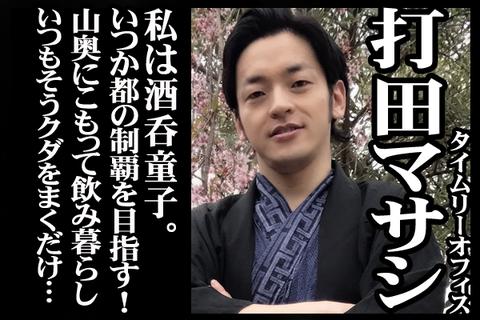 #1502打田マサシ