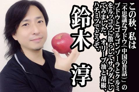 #05紹介鈴木淳