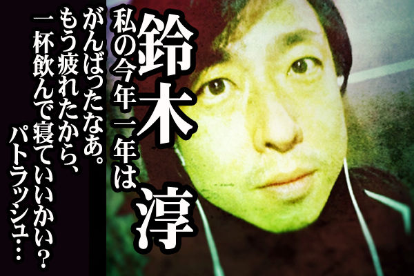 #06紹介鈴木淳