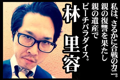 06#10紹介林