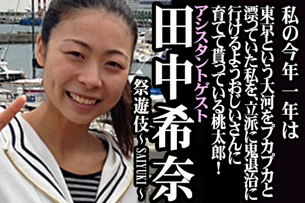#06紹介ゲスト田中