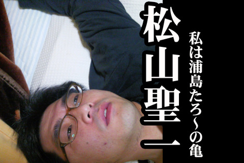 11キャスト松山