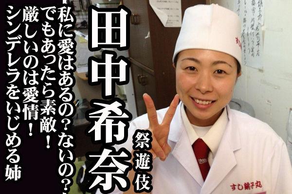 #07紹介08田中希奈