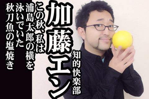 #05紹介加藤エン