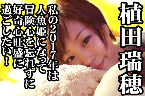 02#13紹介植田瑞穂