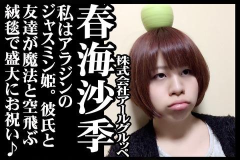 09#14紹介春海沙希