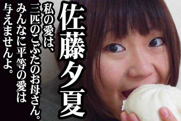 #07紹介06佐藤