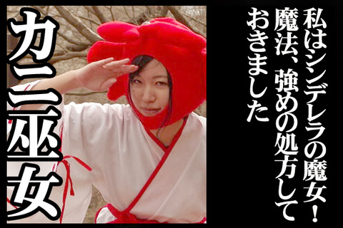 06#14紹介カニ巫女